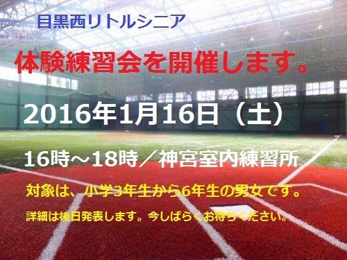 【追加情報】2016年1月16日(土)体験練習会
